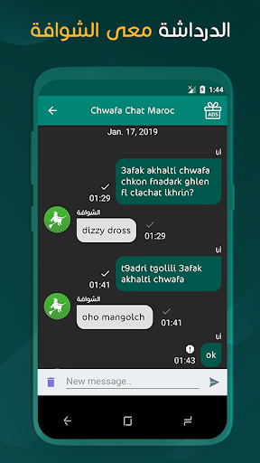 Chwafa Chat Maroc Prank apkdebit screenshots 1