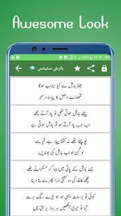Urdu Poetry 2021, Urdu Shayari -  Best Urdu Status