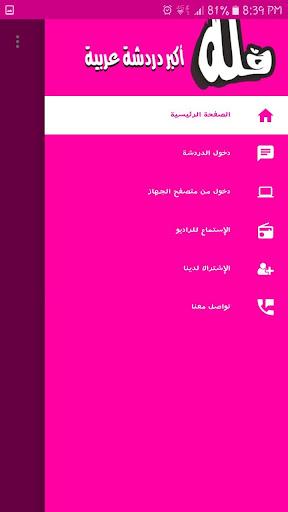 Download دردشة فلة شات فلة العرب شات دردشة راديو Free For Android دردشة فلة شات فلة العرب شات دردشة راديو Apk Download Steprimo Com