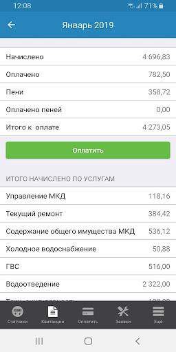 u041au0412u0410u0414u041e.u0420u0423 1.5.2 Screenshots 4