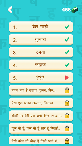 u0939u093fu0902u0926u0940 u092au0939u0947u0932u093fu092fu093eu0901 - Hindi Paheliyan | Hindi Riddles 1.2 screenshots 2