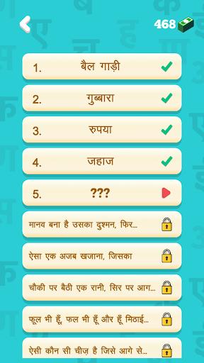 u0939u093fu0902u0926u0940 u092au0939u0947u0932u093fu092fu093eu0901 - Hindi Paheliyan | Hindi Riddles 1.2 screenshots 2