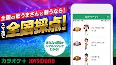 無料☆音程グラフ採点 カラオケJOYSOUND+のおすすめ画像4