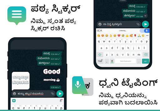 Kannada Keyboard  screenshots 2