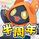 ラクガキ キングダム ー描く。動く。遊ぶ。ラクガキ育成RPG - Androidアプリ
