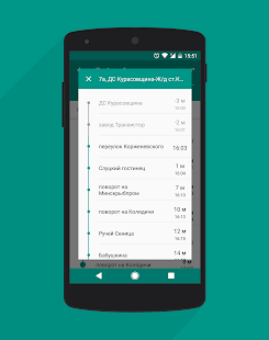 Goes - transport schedule 3.2.12 Screenshots 6