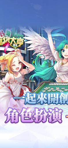 Taiwan Mahjong Tycoon 2.0.5 screenshots 1