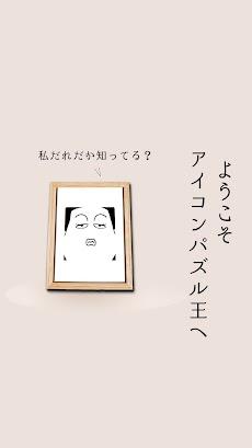 アイコンクイズ王・記憶力・謎トレゲームのおすすめ画像1