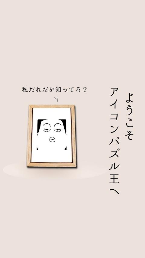 アイコンクイズ王・暇つぶし謎トレアニメキャラクターパズルゲームのおすすめ画像2