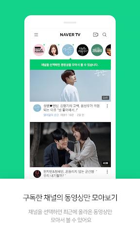 Naver TV  Screenshots 3