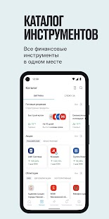 Открытие Брокер. Инвестиции Screenshot