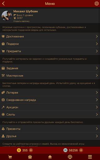 u041cu0430u0444u0438u044f u041au043bu0443u0431 android2mod screenshots 21