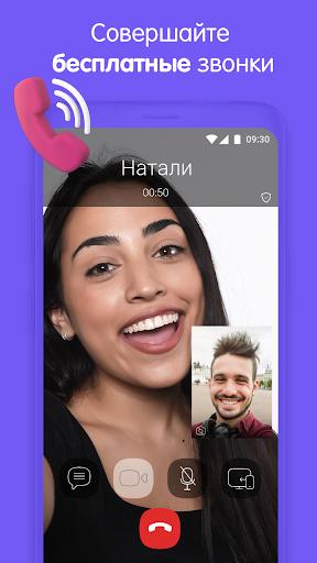 Viber Звонки и Сообщения