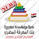 بنك المعرفة المصري التعليم اونلاين بمصر - Androidアプリ