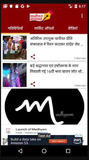 Panipat AajKal 1.27 screenshots 1