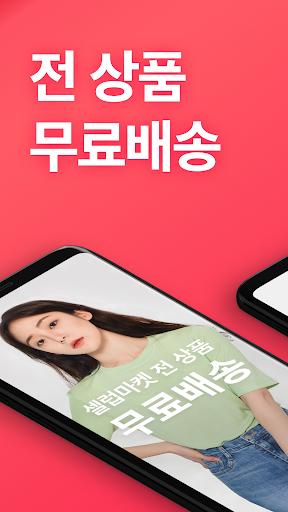 에이블리 - 셀럽마켓 모음앱 2.26.1 screenshots 1