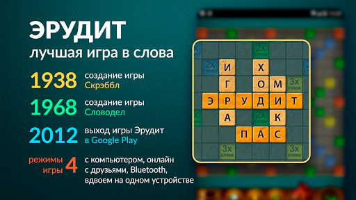 Word Game: Play with Friends Offline & Online  Screenshots 9