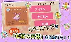 きぐるみゅ~じっく for Androidのおすすめ画像4