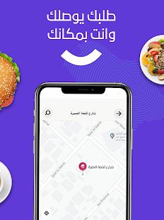 u0648u0635u0644 Wssel - Food Delivery in KSA 7.1.0 Screenshots 9