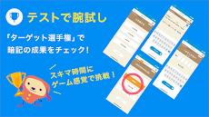 ターゲットの友 英単語ターゲット公式アプリで大学受験・TOEIC®対策!いつでもリスニング学習♪のおすすめ画像3