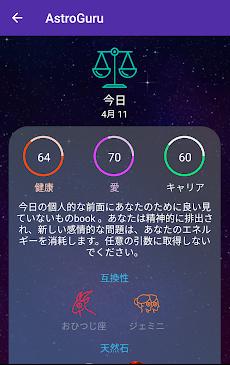 AstroGuru:占星術、星占い、手相占いのおすすめ画像3