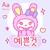 Aa예쁜것™ 한국어 Flipfont 대표 아이콘 :: 게볼루션