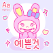 AaPrettyThing™ Korean Flipfont