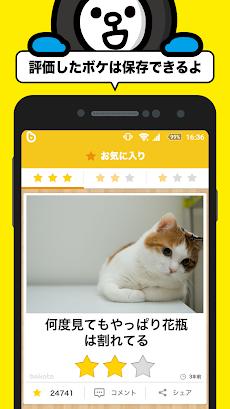 写真で一言ボケて(bokete)-画像に一言加えて面白ネタをつくる大喜利アプリのおすすめ画像3