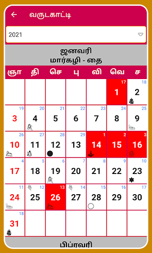 Tamil Calendar 2021 Tamil Calendar Panchangam 2021 6.4 Screenshots 18