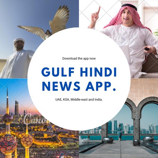 GULF HINDI NEWS (www.gulfhindi.com)