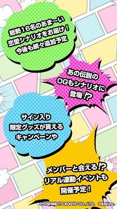 【NMB48公式】君と私の恋のたこパ~KOITAKO~のおすすめ画像5