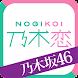 [乃木坂46公式]乃木恋~坂道の下で、あの日僕は恋をした~ - Androidアプリ