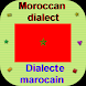 学ぶモロッコ(Darija)