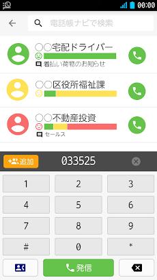 電話帳ナビ- 迷惑電話を自動判別 - 電話番号検索と着信拒否で電話のセキュリティを強化のおすすめ画像2