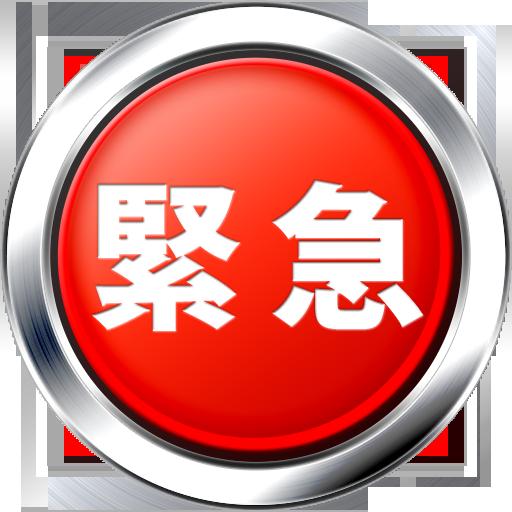 緊急ボタン - Apps on Google Play