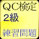 QC検定2級 練習問題 - Androidアプリ