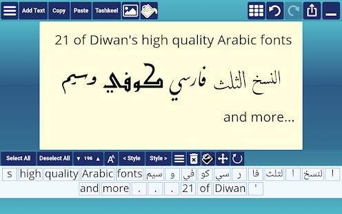 Ana Muhtarif Al Khat 2.0 Screenshots 8