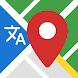 私の場所 - 現在地、住所、GPS座標、地図、住所ウィジェット