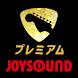 ギター楽譜(コード・TAB譜)見放題!ギタナビプレミアム - Androidアプリ