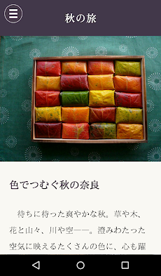 奈良こよみのおすすめ画像4