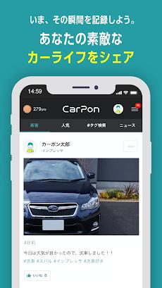 カーポン(Carpon)のおすすめ画像3