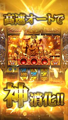 ミリオンゴッド-神々の凱旋-のおすすめ画像5