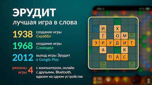 Word Game: Play with Friends Offline & Online  Screenshots 1