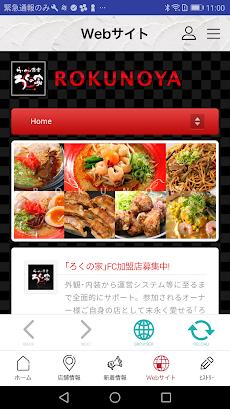 ろくの家 公式アプリのおすすめ画像4