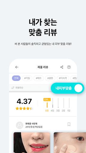 Hwahae - analyzing cosmetics apktram screenshots 3