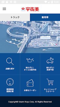 宇佐美アプリのおすすめ画像2