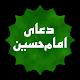 دعای عرفه امام حسین صوتی für PC Windows