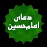 دعای عرفه امام حسین صوتی app apk icon