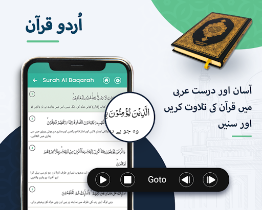 Quran with Urdu Translation  Screenshots 14