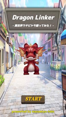 Dragon Linker - 異世界でチビドラ飼ってみた! -のおすすめ画像5